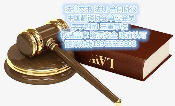 涉外法律文书合同协议long8国际平台