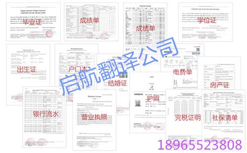证件证明证书文书long8国际平台盖章-有资质可盖章政府认可