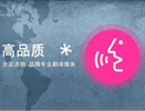 国家pinnacle平博服务译文质量要求