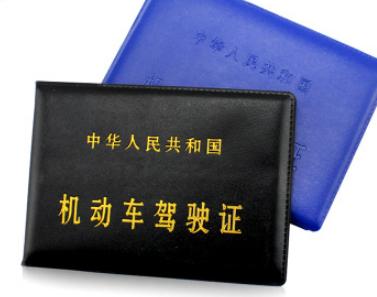 【境外驾照pinnacle平博平博娱乐官网】 如何将国外驾照转为中国驾照?需要什么手续和流程?这些问题我们都替您搞清楚了!中国pinnacle平博协会单位会员车管所推荐指定的有资质pinnacle平博公司