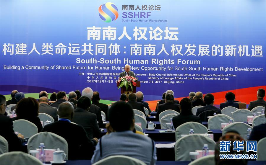 "【宣言声明】首届""南南人权论坛""《北京宣言》Beijing Declaration Adopted by the First South-South Human Rights Forum"