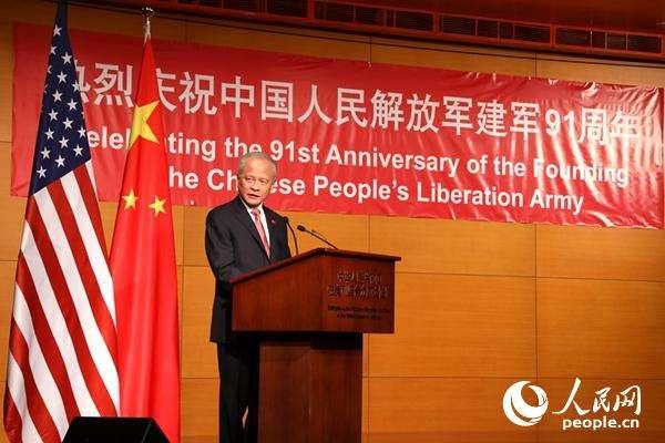 【讲话致辞】中国驻美国大使崔天凯在庆祝中国人民解放军建军91周年招待会上的讲话