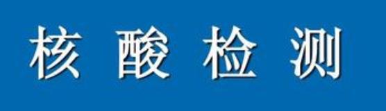 新冠病毒核酸检测报告long8国际平台盖章认证-英文版-出国用的-国家认证政府备案long8国际平台机构